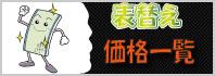畳・表替え 価格表(基準札幌)